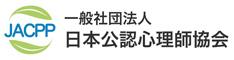 日本公認心理師協会
