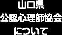 山口県公認心理師協会について