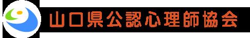 山口県公認心理師協会